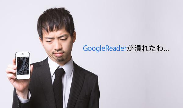 googleReaderが潰れたわ