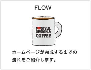 FLOW ホームページが完成するまでの流れをご紹介します。