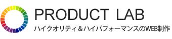 PRODUCTLAB ハイクオリティ&ハイパフォーマンスのWEB制作
