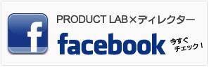product lab×ディレクター facebook 今すぐチェック